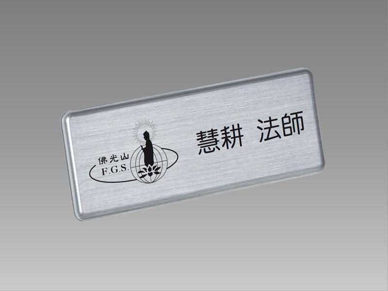 Prestige S4|員工證、員工證製作、識別證、識別證製作、識別證設計